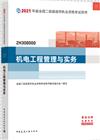 二级建造师机电教材下载